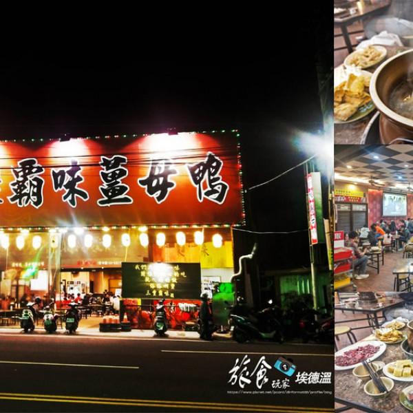 新竹縣 餐飲 鍋物 其他 新竹霸味薑母鴨