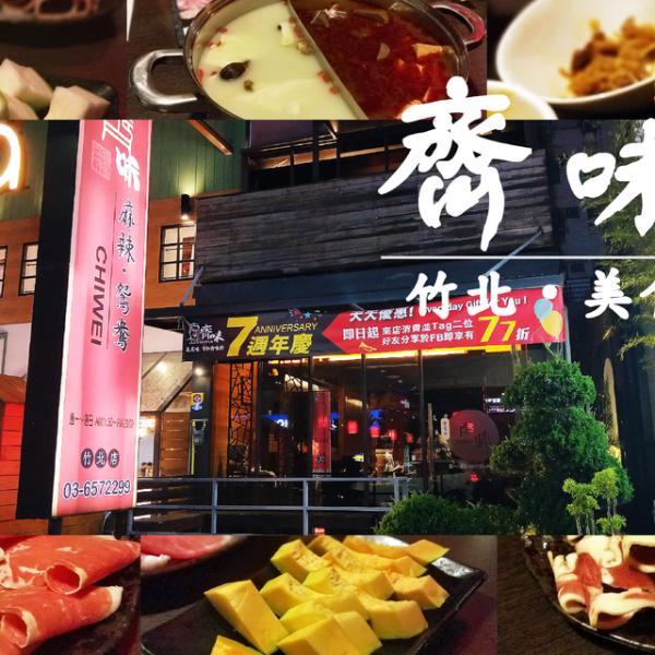 新竹縣 餐飲 鍋物 其他 齊味 麻辣鴛鴦鍋