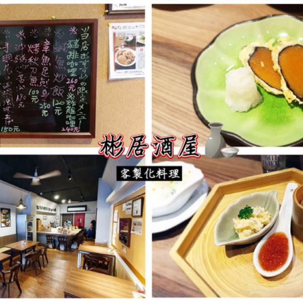 台南市 餐飲 日式料理 居酒屋 彬居酒屋