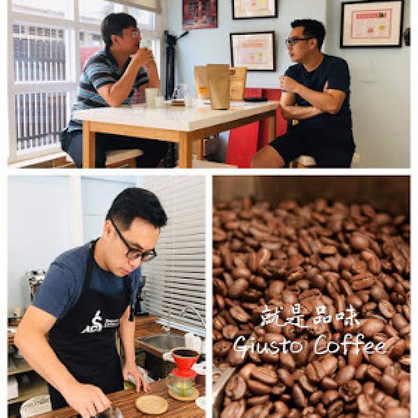 台南市 餐飲 咖啡館 就是品味 Giusto Coffee 專業咖啡豆烘焙