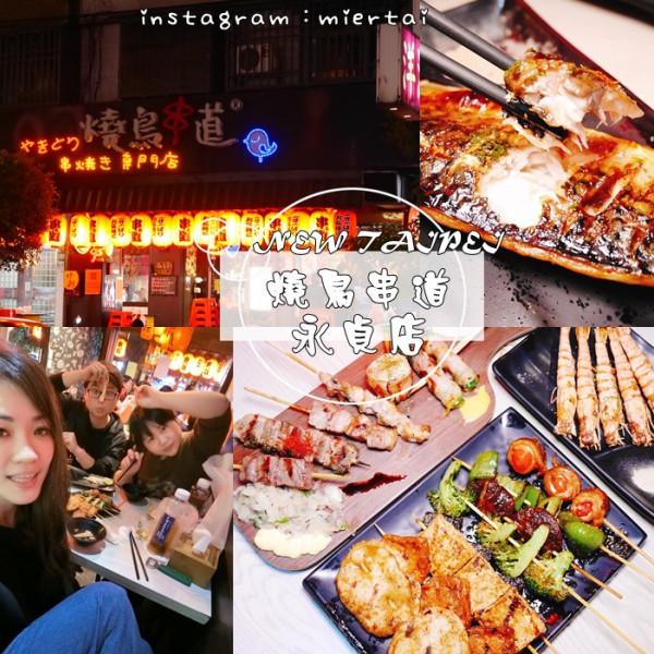 新北市 美食 餐廳 餐廳燒烤 燒鳥串道 永和永貞店
