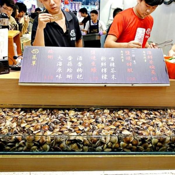 新北市 餐飲 台式料理 貝蛤蛤