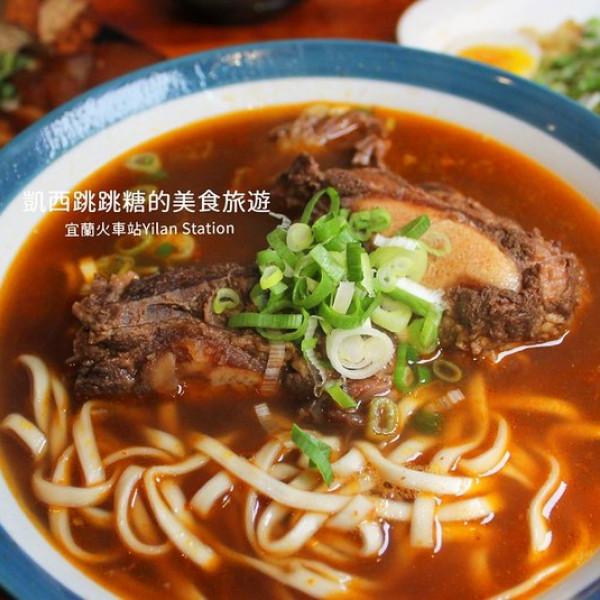 宜蘭縣 餐飲 中式料理 九條牛牛肉麵