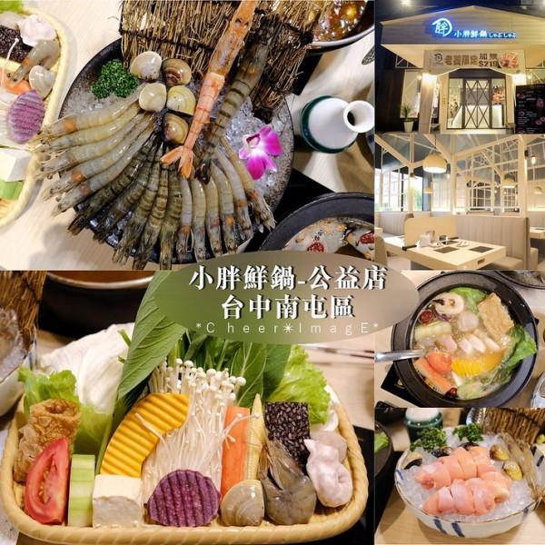 台中市 餐飲 鍋物 其他 小胖鮮鍋公益店