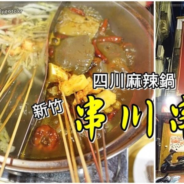 新竹市 餐飲 鍋物 火鍋 串川串