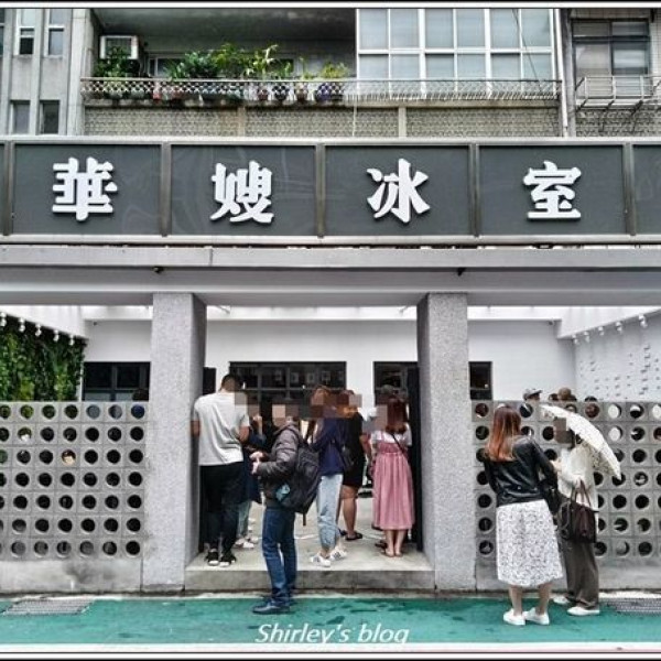 台北市 餐飲 多國料理 其他 華嫂冰室台北