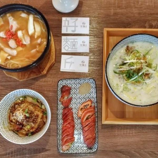 台北市 餐飲 中式料理 好麵丘