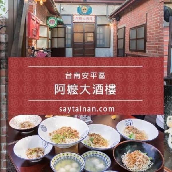 台南市 餐飲 麵食點心 阿嬤大酒樓