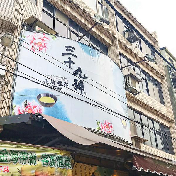 新竹市 餐飲 中式料理 三十九號北埔擂茶創始店