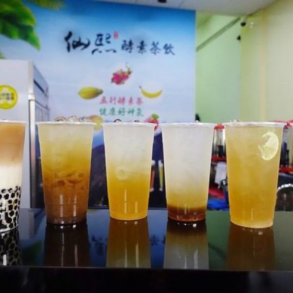 高雄市 餐飲 飲料‧甜點 飲料‧手搖飲 仙熙酵素茶飲