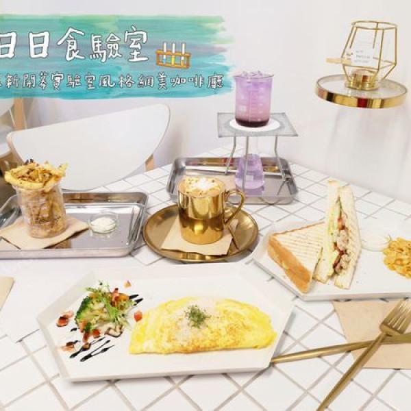 台北市 餐飲 咖啡館 日日食驗室