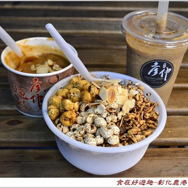 彰化縣 餐飲 飲料‧甜點 冰店 彥仲麵茶