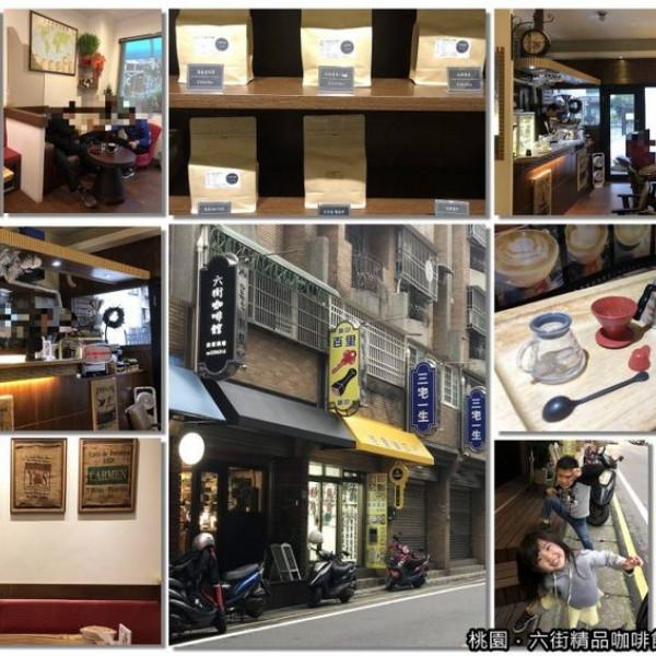 桃園市 餐飲 咖啡館 六街精品咖啡館 6'st.