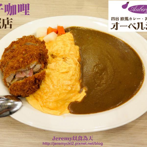 新北市 餐飲 日式料理 茄子咖哩土城店