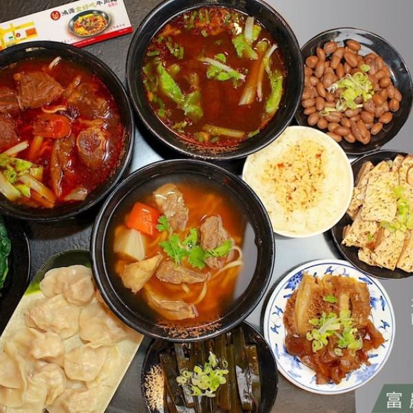 台南市 餐飲 台式料理 鴻源金好吃牛肉麵-富農店