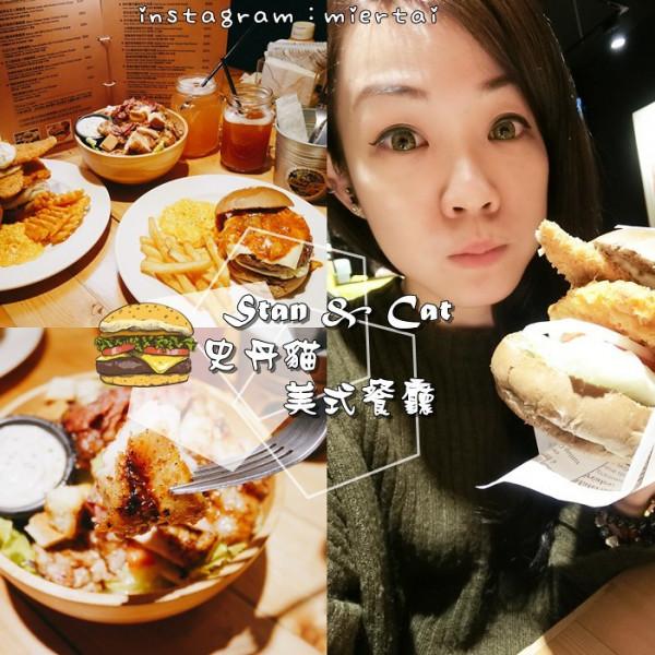 台北市 餐飲 美式料理 Stan & Cat 史丹貓美式餐廳(忠孝店)