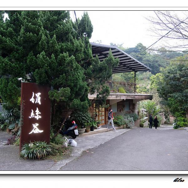 台北市 餐飲 多國料理 其他 絹絲谷餐廳
