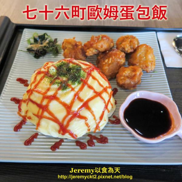 台北市 餐飲 日式料理 七十六町歐姆蛋包飯長安店