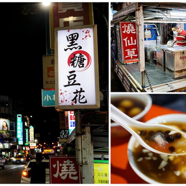 台中市 美食 攤販 冰品、飲品 傳承黑糖豆花