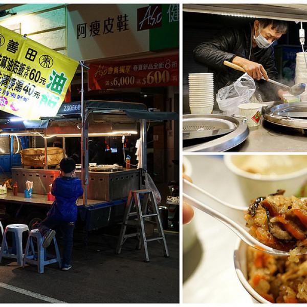 台中市 餐飲 夜市攤販小吃 善田素食油飯