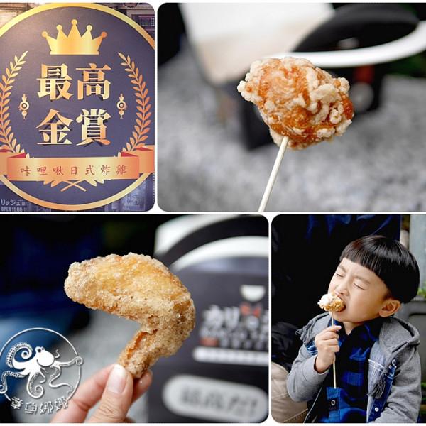 台北市 餐飲 速食 速食餐廳 カリッジュ咔哩啾日式炸雞