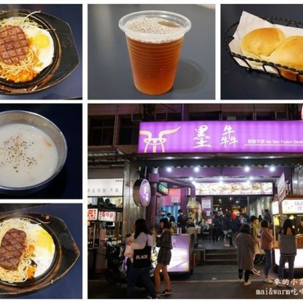 桃園市 餐飲 牛排館 墨犇創意牛排-中壢店