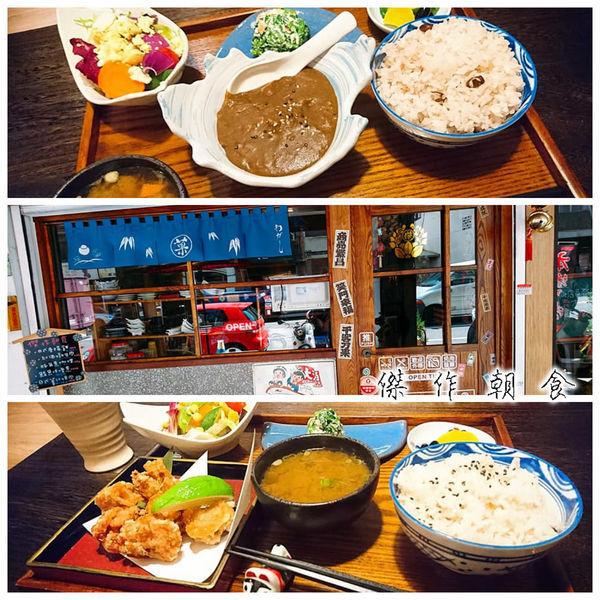 台南市 餐飲 日式料理 傑作朝食