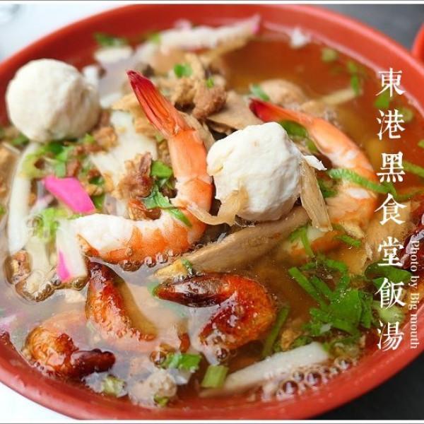 屏東縣 餐飲 夜市攤販小吃 黑食堂