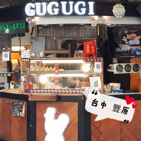 台中市 美食 攤販 甜點、糕餅 廟東咕咕雞仔燒