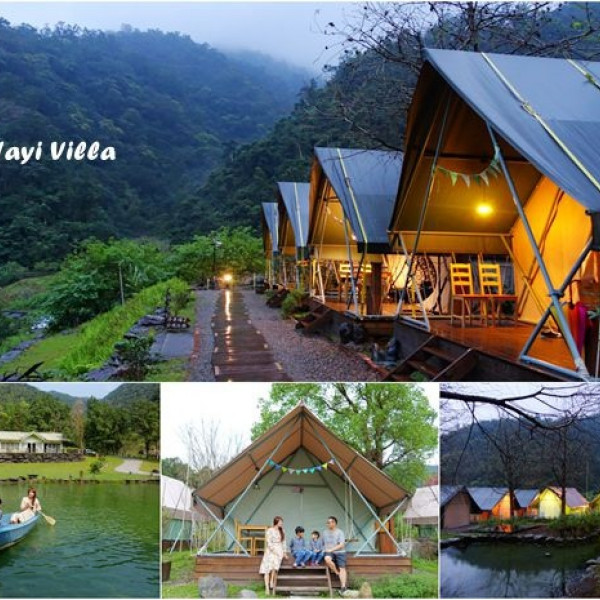 宜蘭縣 觀光 露營區 那一村 Nayi Villa