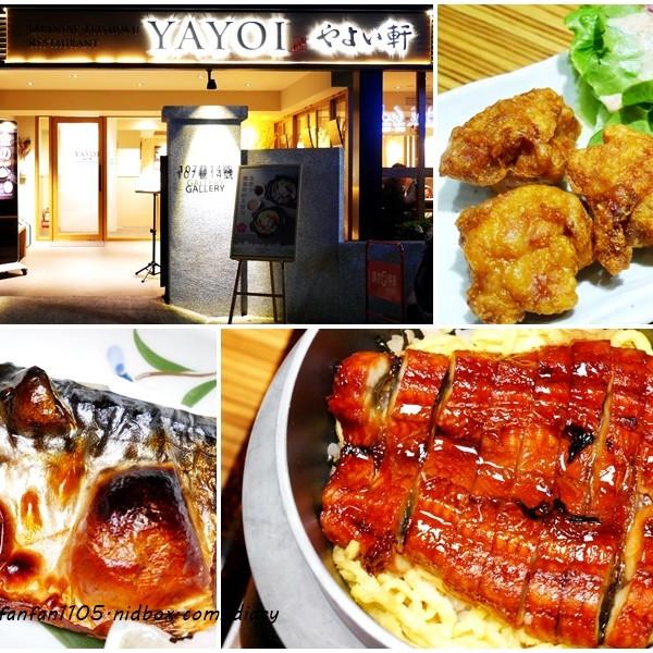 台北市 餐飲 日式料理 彌生軒 YAYOI やよい軒(忠孝復興店)