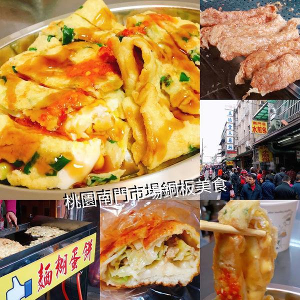 桃園市 餐飲 台式料理 故鄉の味麵糊蛋餅