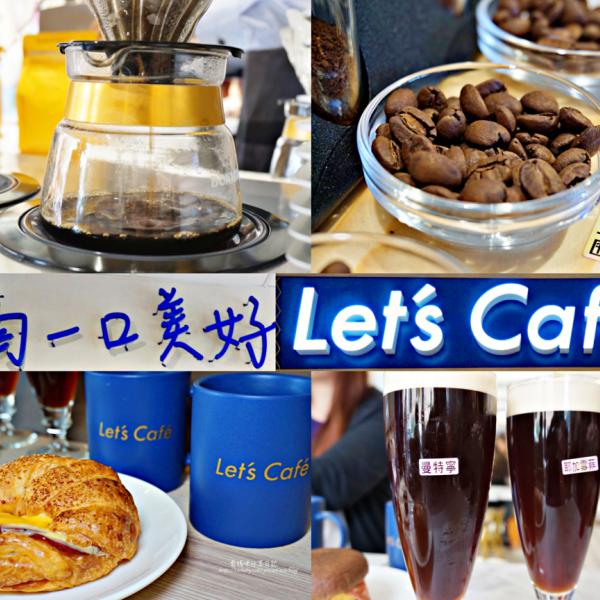 台北市 美食 餐廳 咖啡、茶 咖啡館 全家Let'sCafe'品牌旗艦店-台北松山台發店