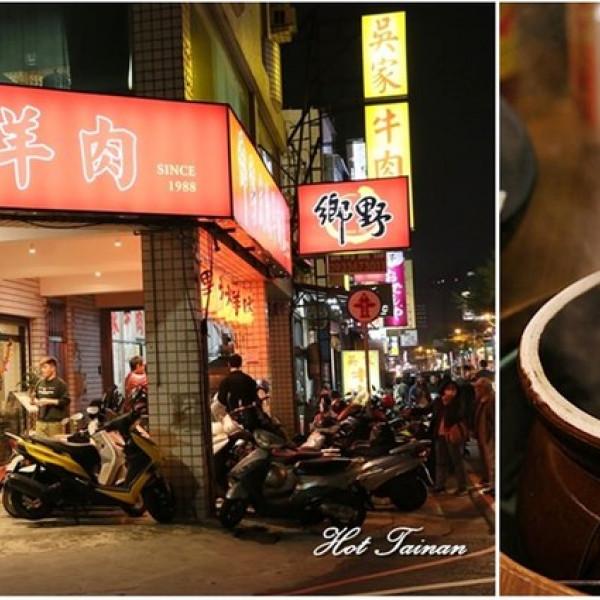 台南市 美食 餐廳 火鍋 羊肉爐 鄉野炭燒羊肉爐