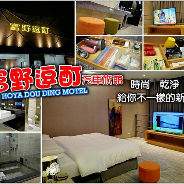 高雄市 住宿 汽車旅館 高雄富野渡假酒店-逗酊 (旅館499號)