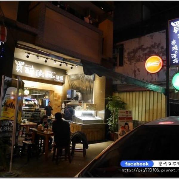 宜蘭縣 餐飲 燒烤‧鐵板燒 燒肉燒烤 買醉串燒酒場