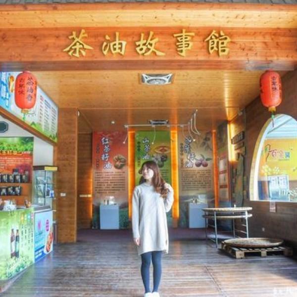 南投縣 休閒旅遊 景點 觀光工廠 華秝農場茶油故事館