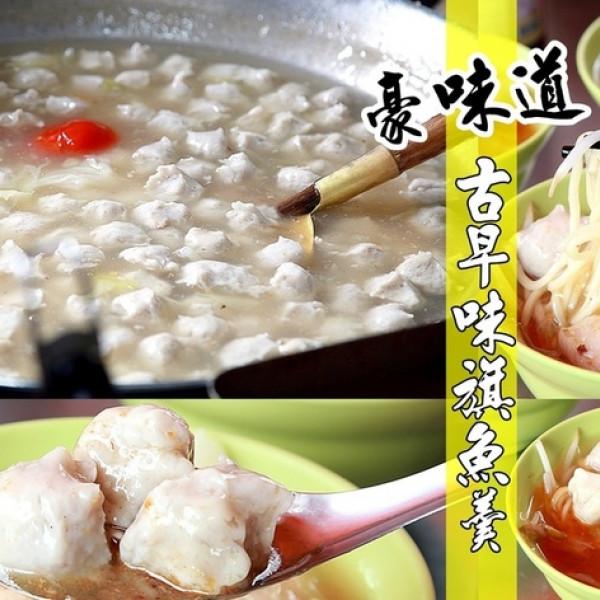 台南市 餐飲 台式料理 豪味道旗魚羹