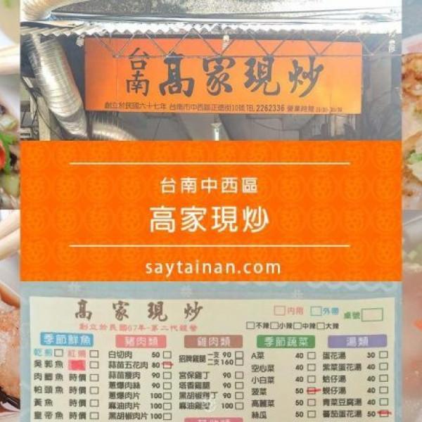 台南市 餐飲 台式料理 高家快炒