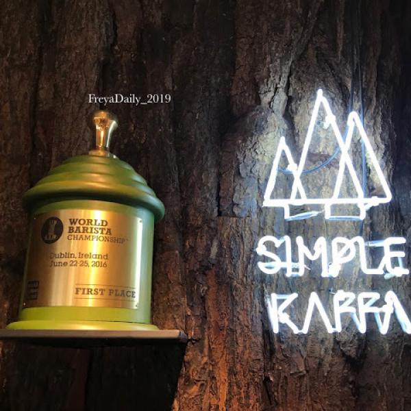 台北市 餐飲 咖啡館 Simple Kaffa Flagship 興波咖啡旗艦店