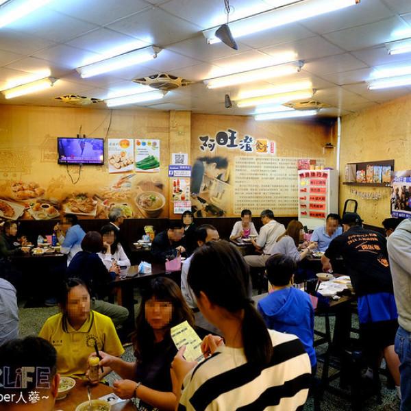 台中市 餐飲 台式料理 阿旺澄食堂