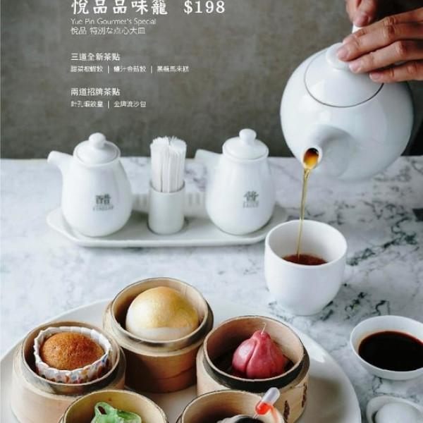 台北市 餐飲 港式粵菜 悅品飲茶 Yuepin Dim Sum-台北微風南山艾妥列店