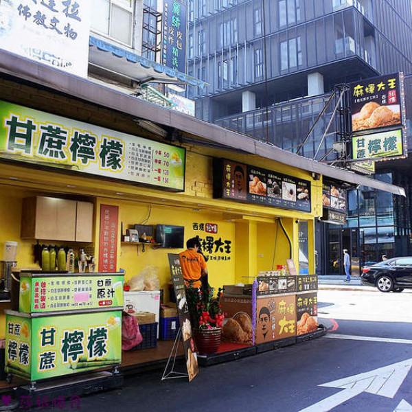 台北市 美食 餐廳 飲料、甜品 甜品甜湯 西螺祖傳麻糬大王-大安店