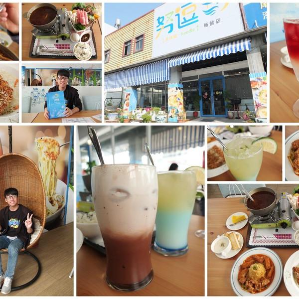 台南市 餐飲 多國料理 其他 努逗風味館新營店