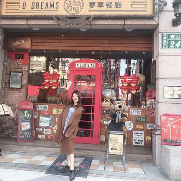 桃園市 餐飲 美式料理 O Dream 夢享餐廳  桃園