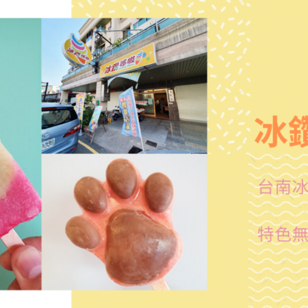 台南市 餐飲 飲料‧甜點 冰店 冰鑽哆啦