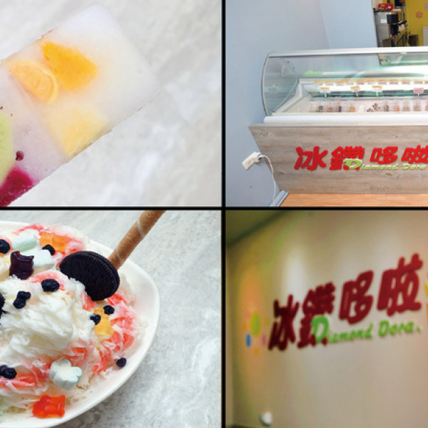 台南市 美食 餐廳 飲料、甜品 冰淇淋、優格店 冰鑽哆啦