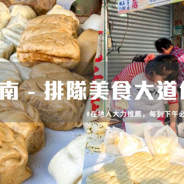 台南市 餐飲 台式料理 大道包子店