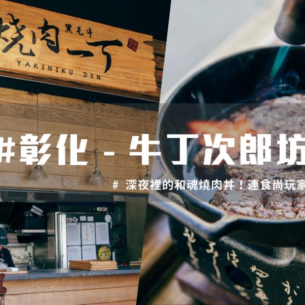 彰化縣 餐飲 日式料理 牛丁次郎坊x深夜裡的和魂燒肉丼