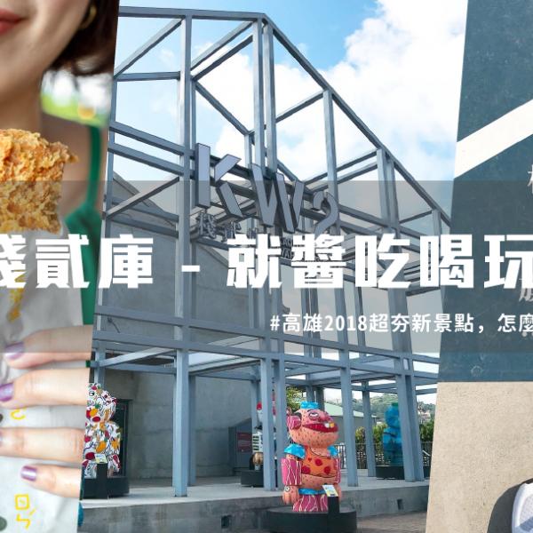 高雄市 餐飲 台式料理 卡滋嗑棧貳庫店